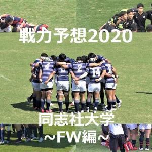 【戦力予想2020】関西Aリーグ 同志社大学ラグビー部 ~FW編~