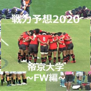 【戦力予想2020】関東対抗戦A 帝京大学ラグビー部 ~FW編~