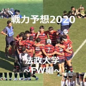 【戦力予想2020】関東リーグ戦1部 法政大学ラグビー部 ~FW編~