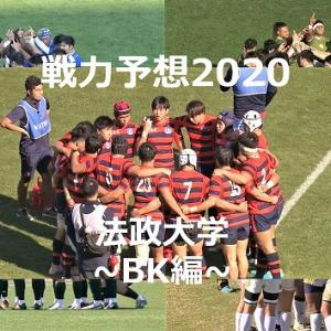 【戦力予想2020】関東リーグ戦1部 法政大学ラグビー部 ~BK編~