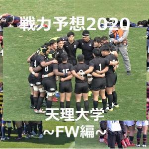 【戦力予想2020】関西Aリーグ 天理大学ラグビー部 ~FW編~