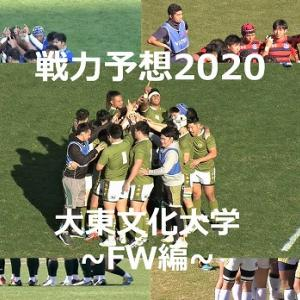 【戦力予想2020】関東リーグ戦1部 大東文化大学ラグビー部 ~FW編~