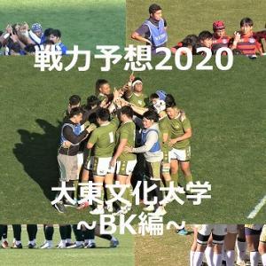 【戦力予想2020】関東リーグ戦1部 大東文化大学ラグビー部 ~BK編~