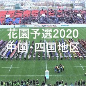 【花園への道2020】第100回全国高校ラグビー 中国・四国地区予選
