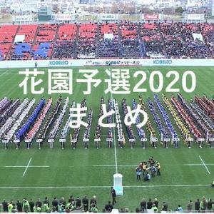 【花園への道2020】第100回全国高校ラグビー 地方予選まとめ