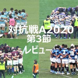【ゲームレビュー】関東対抗戦A 第3節  筑波vs明大/早大vs日体