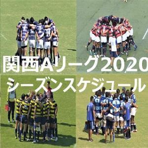 【スケジュールと展望】関西大学ラグビーAリーグ2020 見どころ