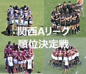 【順位決定戦レビュー】関西Aリーグ2020 同志社大vs天理大