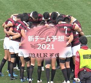 【新チーム大予想2021】早稲田大学ラグビー部 メンバー予想