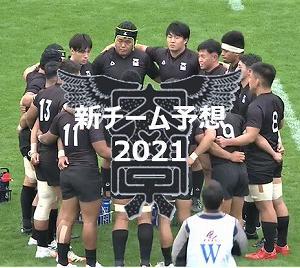 【新チーム大予想2021】天理大学ラグビー部 メンバー予想