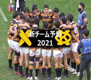 【新チーム大予想2021】慶應義塾大学蹴球部 メンバー予想