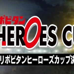 【小学生日本一決定!】第13回ヒーローズカップ 注目チーム&選手