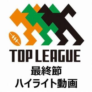 【ハイライト動画まとめ】最終節 ラグビートップリーグ2021