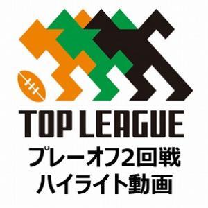 【ハイライト動画まとめ】プレーオフ2回戦 ラグビートップリーグ2021