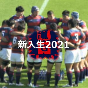 【新入生2021】関西学院大学ラグビー部 新入部員と注目選手