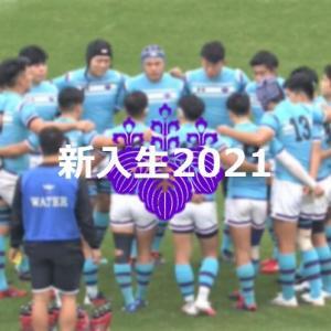 【新入生2021】筑波大学ラグビー部 新入部員と注目選手