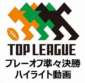 【ハイライト動画まとめ】プレーオフ準々決勝 ラグビートップリーグ2021
