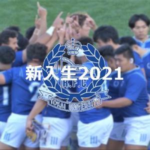 【新入生2021】東海大学ラグビー部 新入部員と注目選手