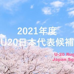 【2021年度】ラグビーU20日本代表候補 学校別ランキング