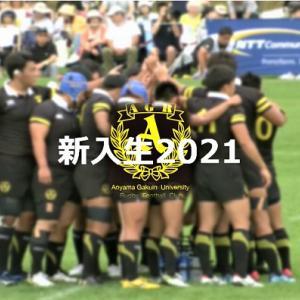 【新入生2021】青山学院大学ラグビー部 新入部員と注目選手