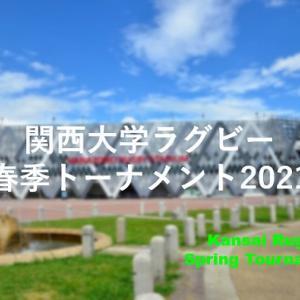 【2021年度】関西大学ラグビー春季トーナメント 日程と試合結果