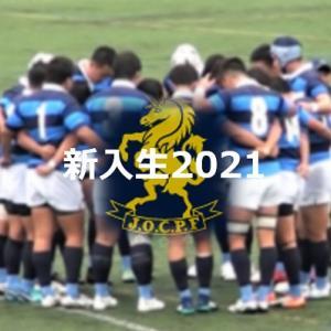 【新入生2021】日本体育大学ラグビー部 新入部員と注目選手