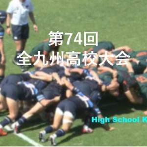 【2021年度】第74回全九州高校ラグビー大会 日程と組み合わせ