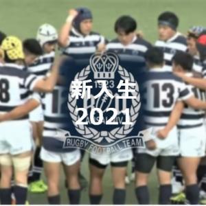 【新入生2021】関西大学ラグビー部 新入部員と注目選手