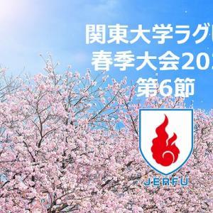 【春季大会第6節】関東大学ラグビー2021 早稲田vs日大/明治vs東海