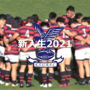 【新入生2021】京都産業大学ラグビー部 新入部員と注目選手