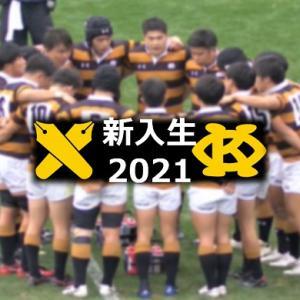 【新入生2021】慶應義塾大学蹴球(ラグビー)部 新入部員と注目選手