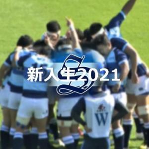 【新入生2021】摂南大学ラグビー部 新入部員と注目選手