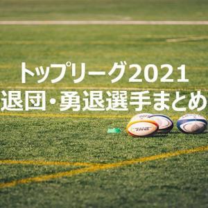 【退団情報まとめ】2021年度ラグビートップリーグ 退団・勇退選手
