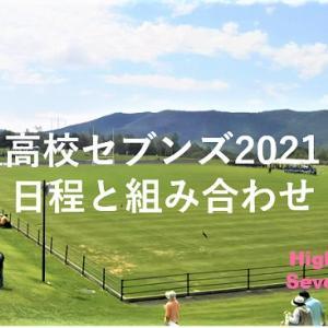 【2年ぶり開催決定!】第8回全国高校セブンズ大会2021 日程と組み合わせ