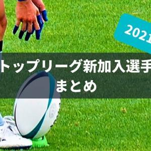 【新リーグへ!】2021-2022年度ジャパンラグビー新入団選手まとめ