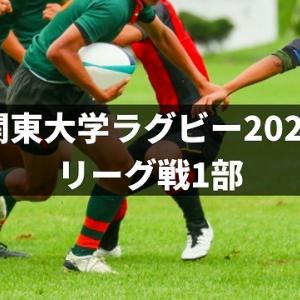 【開幕戦は法政vs中央!】関東大学ラグビー2021 リーグ戦1部日程