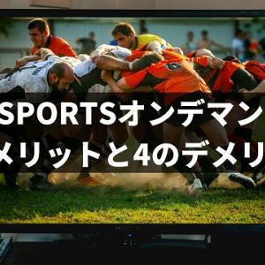 【ラグビー観戦はこれ一択 】J SPORTSオンデマンド 6のメリットと4のデメリットを本音で紹介!
