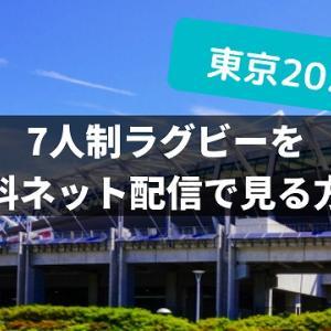 【東京五輪】7人制ラグビー日本戦を無料配信で見る方法と地上波放送予定