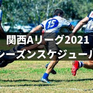 【リーグ初の勝点制導入!】大学ラグビー2021 関西Aリーグ日程