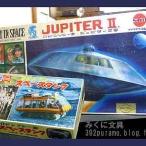 マルサン スペースタンクとジュピター2号(大)
