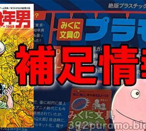 昭和40年男 連載プラモ棚 第10回 「オバQシリーズ 補足情報!」