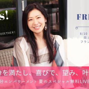 【自分エンパワーメント】期間限定!夏のスペシャル無料LIVE開催決定!!