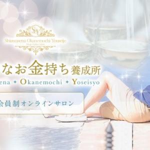 """モゲさんオンラインサロン(SOY)で学ぶ """"お金に愛される"""" 秘密♡"""