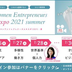 次の10年で求められる個人起業家のスキル。時代×アイデア【女性のためのビジネスセミナー】