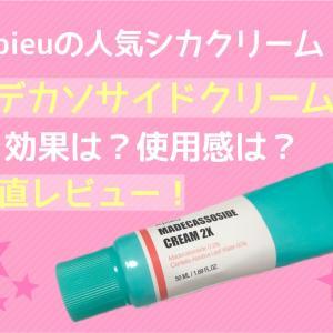【使い心地抜群!】A'pieu(オピュ)のマデカソサイドクリーム2Xはニキビ跡に効く?!