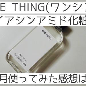 【効果はいかに!?】ONE THING(ワンシン)ナイアシンアミドエキス使用感レビュー!