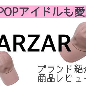 【BTSやTWICEも愛用!】VARZAR(バザール)のブランド紹介&商品レビュー