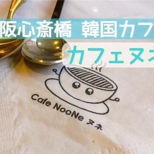 【大阪韓国カフェ】Cafe NooNe(カフェヌネ)がインスタ映えで可愛い!
