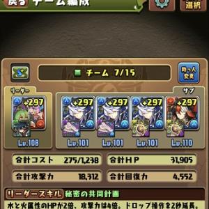 【パズドラ】良イベント!良コラボ!