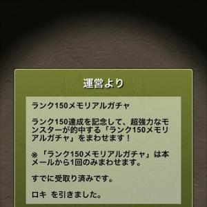 【パズドラ】メモリアルガチャ